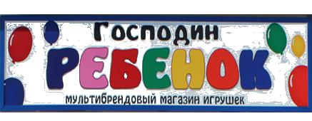 Мультибрендовый магазин игрушек Господин Ребенок